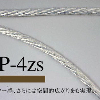 ACOUSTICHARMONY電源  HQP-4ZS  1m