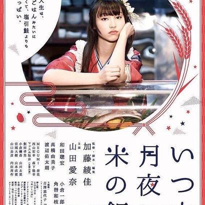 「いつも月夜に米の飯」B2ポスター