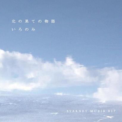 CD17 「北の果ての物語」