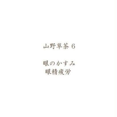 山野草茶6(眼のかすみ/眼精疲労)