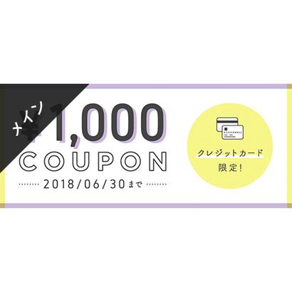 メインビジュアル素材| 940×400px クレジットカード決済限定クーポン[A]