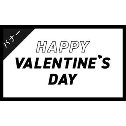 バナー素材| 3サイズセット バレンタイン[ B ]