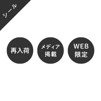 シール素材|テキスト違い 17種類セット[丸_黒]