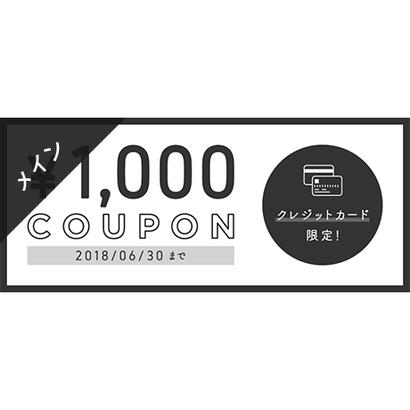 メインビジュアル素材| 940×400px クレジットカード決済限定クーポン[B]