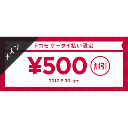 メインビジュアル素材| 940×400px ドコモ ケータイ払いキャンペーン
