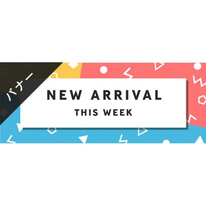 バナー素材|3サイズセット 今週の新作 [A-01]