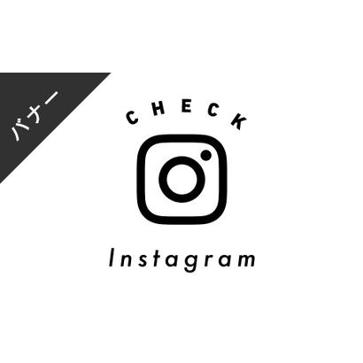 バナー素材|3サイズセット  Instagram [ A ]