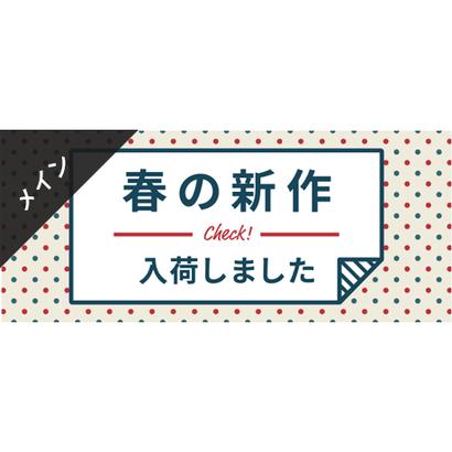 メインビジュアル素材| 940×400px 春の新作 [A-01]