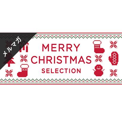 メールマガジン素材| 600×280px クリスマス[ A ]