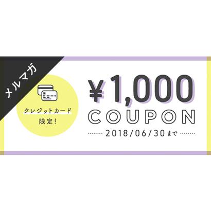 メールマガジン素材|600×280px  クレジットカード決済限定クーポン[A]