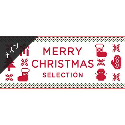 メインビジュアル素材| 940×400px クリスマス[ A ]