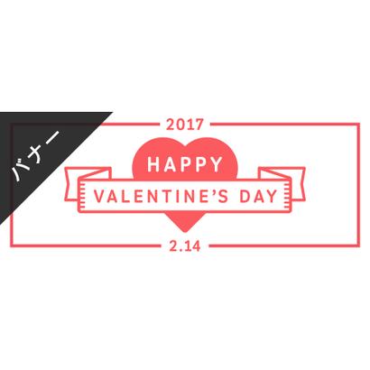 バナー素材|3サイズセット バレンタインデー [B-01]
