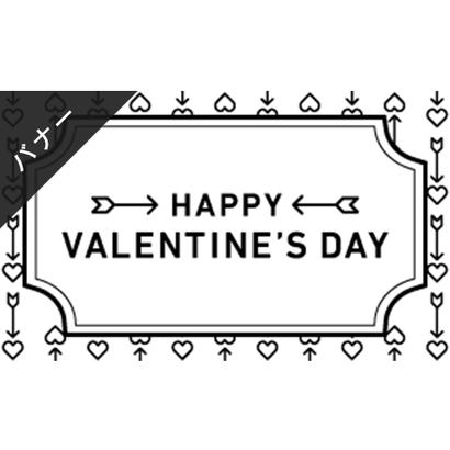 バナー素材| 3サイズセット バレンタイン[B]