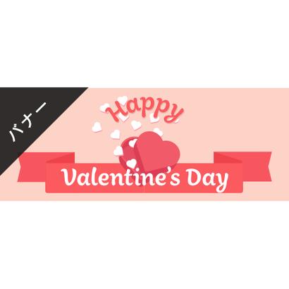 バナー素材|3サイズセット バレンタインデー [A]