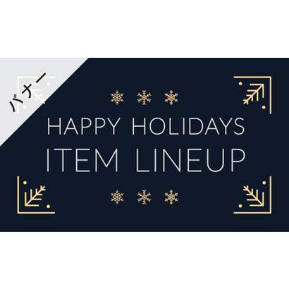 バナー素材| 3サイズセット クリスマス[ B ]