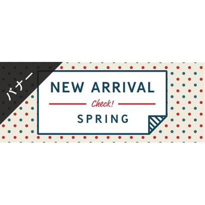 バナー素材|3サイズセット 春の新作[A-02]