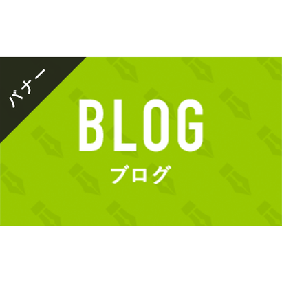 バナー素材|3サイズセット ブログ[カラー]