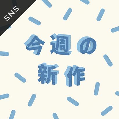 SNS素材|2サイズセット 今週の新作 [B-02]