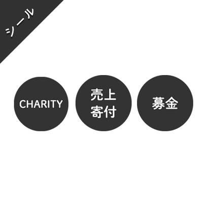シール素材|6種類×1カラー [チャリティー]