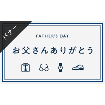 バナー素材|3サイズセット 父の日 [D]