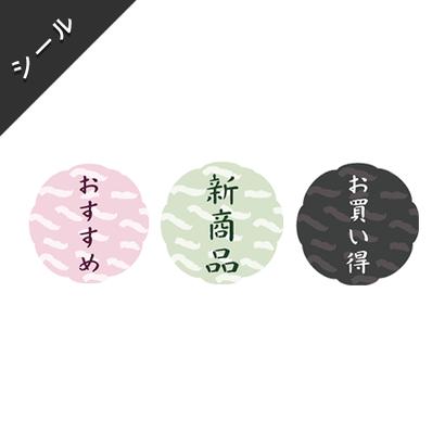 シール素材|3種類×2カラー [和風]