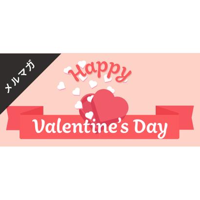 メールマガジン素材|600×280px  バレンタインデー [A]