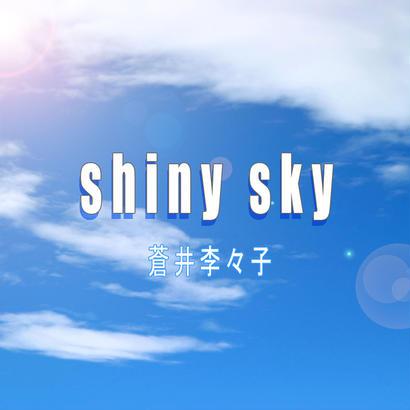 蒼井李々子オリジナルソング shiny sky