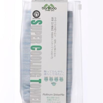 SUPER COOLING TOWEL / スーパークーリングタオルbamboo(竹繊維接触冷感)-プラチナシールドボディクールタオル-スカイ