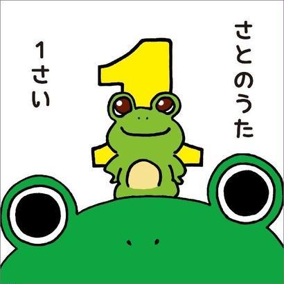 【CD】1さい / さとのうた (童謡ジャズ)