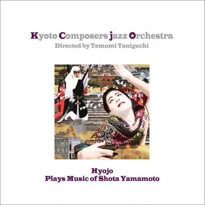 【最新CD】Hyojo: Plays Music of Shota Yamamoto / Kyoto Composers Jazz Orchestra 7th Album