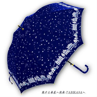 【風速25mまで耐える】傘専門店 通販 東京 雨傘 ワンタッチ ジャンプ グラスファイバー サビない 旅傘【耐風 夜空と街 Navy】