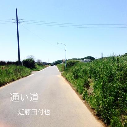 2016.2.28 2nd 配信シングル 通い道