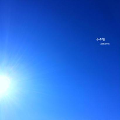 2016.12.25 4th配信シングル 冬の唄