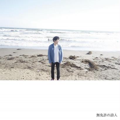 西広ショータ 4th album「無免許の詩人」9曲入(近藤田付也は鍵盤で参加)