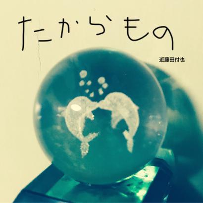 2017.7.12 5th配信シングル「たからもの  Home live recording ver.」