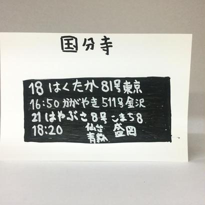 手描きポストカード006「国分寺」