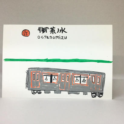 手描きポストカード007「御茶水」