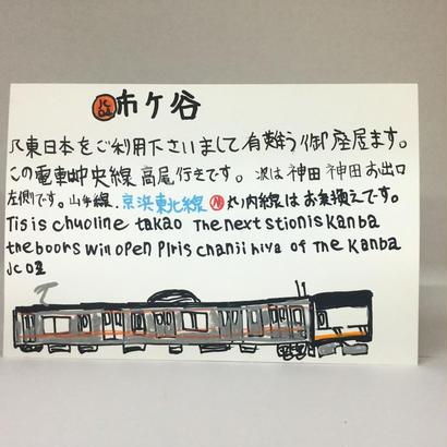手描きポストカード008「市ヶ谷」