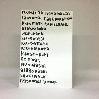 手描きポストカード010「市営地下鉄南北線線」