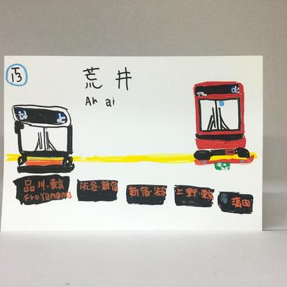手描きポストカード003「荒井」