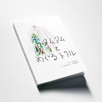フォトブック「タムタムと、めぐるトワル」