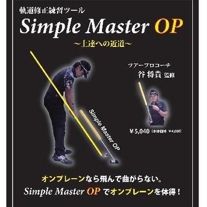 Simple Master OP