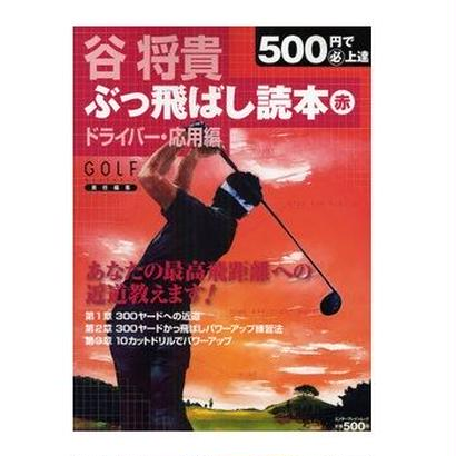 500円で(必)上達 谷将貴 ぶっ飛ばし読本 赤