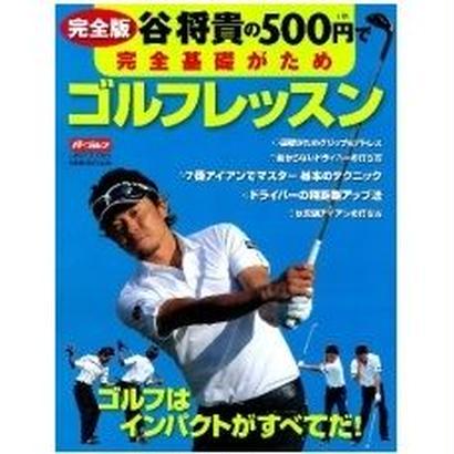 完全版 谷将貴の500円で完全基礎がためゴルフレッスン