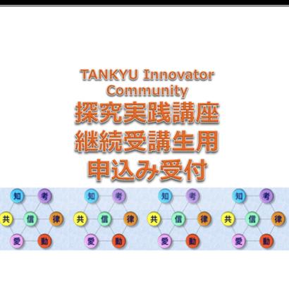 探究イノベーターコミュニティ継続受講生お申込み受付