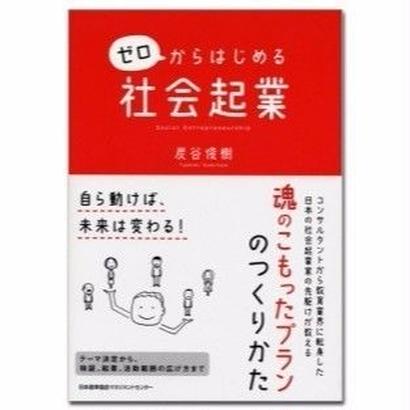 書籍販売 炭谷俊樹著「ゼロから始める社会起業」