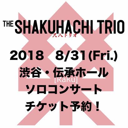 2018.8.31(金)伝承ホールコンサートチケット予約