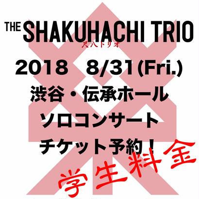 【学割】2018.8.31(金)伝承ホールコンサートチケット予約