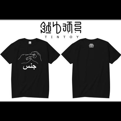 S/S TEE 「JNS」-BLACK