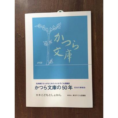 かつら文庫の50年